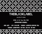 【공개 오디션】 THE BLACK LABEL Enter
